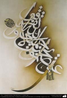 Frieden - Persische bildliche Kalligraphie - Koranische Kalligraphie - Illustrative Kalligraphie - Bilder