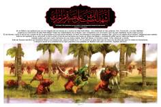 Islamic Poster: I testify that with vision and consciously went through this world. (Excerpt from the Zyārat 'Ashura)