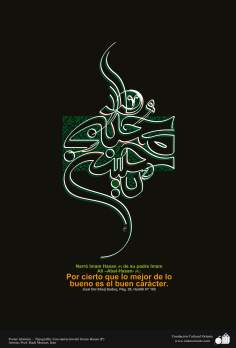 Islamic Poster – Tipography; A hadith of Imam al-Hasan (a.s.); Artist: Prof. Hadi Moezzi