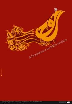 بوستر الإسلامي - فن الطباعة - بعض الأسماء الحسنى الله في شكل طائر - الفنان: استاذ هادی معزی