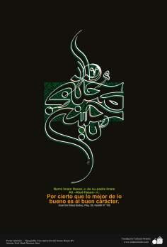 """Affiche islamique - Typographie  -Narration de """"Imam Hassan (AS)""""- Artiste: Prof. Hadi Moezzi"""
