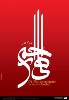 Poster islámico – Tipografía; una súplica, ¡Oh Dios!; Ten misericordia con tus siervos humillados. Artista: Prof. Hadi Moezzi