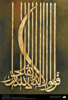 Prosperity - Persian Pictoric Calligraphy Afyehi / Iran
