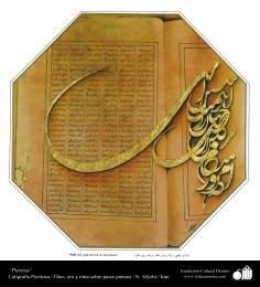 Искусство и исламская каллиграфия - Масло , золото и чернила на картоне - Чистота - Мастер Афджахи