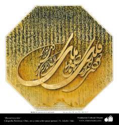 هنر و خوشنویسی اسلامی - معاد - رنگ روغن ، طلا و مرکب روی کتان - استاد افجهی