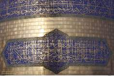 Islamic Calligraphy on Golden Dome at Imam Reza's (P) Holy Shrine