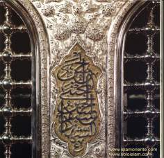 Islamic calligraphy - Shrine of Imam Rida (P) - engraved on metal - 31