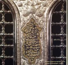 Santuario del imam Rida (P) / Caligrafía Islámica gravada en metal - 31