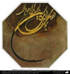 Искусство и исламская каллиграфия - Шахнаме Фирдоуси