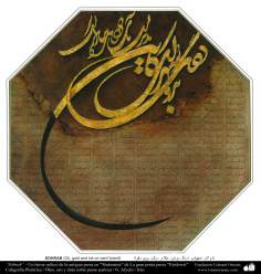 Sohrab . Ein mythischer Held in der antiken persischen Mythologie - Shahaname von Ferdowsi. Persische, bildliche Kalligraphie - Islamische Kunst - Islamische Kalligraphie - Illustrative Kalligraphie