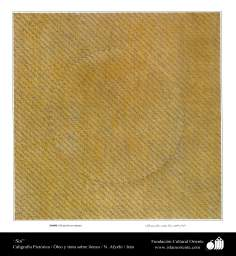 Искусство и исламская каллиграфия - Масло , золото и чернила на льне - Солнце - Мастер Афджахи