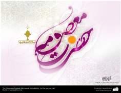 His Eminence Fatimah Masumah (infallible), peace be upon her.