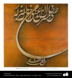 هنر و خوشنویسی اسلامی - خضوع - رنگ روغن ، طلا و مرکب روی کتان - استاد افجهی