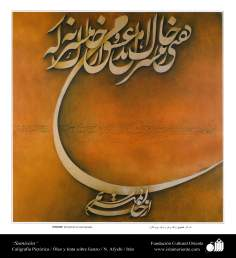 "Arte islamica-Maestro Afjahi-""Modestia"""