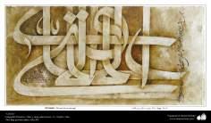 União - Caligrafia Pictórica Persa. Óleo e ouro sobre lona.N. Afyehi.Irã. Não há jovem como Ali