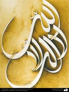 Alam nashrah - Caligrafia Pictórica Persa. Óleo e ouro sobre lona N. Afyehi.Irã. Oh Profeta! Acaso não abrimos teu peito? E não liberamos a carga?... Sagrado Alcorão 94