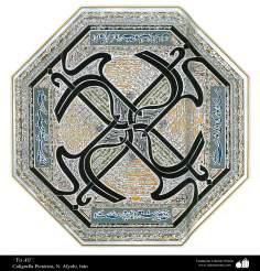 Искусство и исламская каллиграфия - Масло , золото и чернила на льне - О Али - Мастер Афджахи
