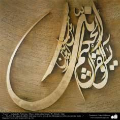 الفن الإسلامي  - خط الید الاسلامی  - مخطوطة العينة – سورة یاسین