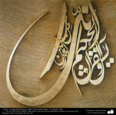 Yasin - Persian pictoric Calligraphy
