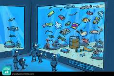 Acquario moderno... (Caricatura)