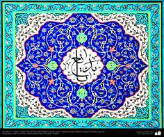 Islamic Art - Islamic mosaics and decorative tile (Kashi Kari) made in walls, ceilings and domes - Dar-alHadith Cultural Academic Institute  , Qom, Iran – 106