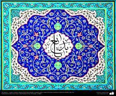 Islamic Art - Islamic mosaics and decorative tile (Kashi Kari) made in walls, ceilings and domes - Dar-alHadith Cultural Academic Institute  , Qom, Iran – 106