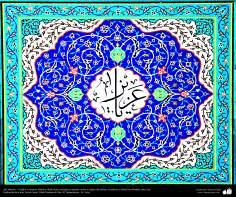 Arte islámico – Azulejos y mosaicos islámicos (Kashi Kari) realizados en paredes, techos y cúpulas del Instituto Académico Cultural Dar-alHadith, Qom, Irán - 107