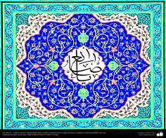 Art islamique - la poterie et la céramique islamiques utilisé dans les murs,le plafond et le dôme de l'Institut culturel de Dar al-Hadith -Qom-Iran-109