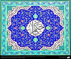 Art islamique - la poterie et la céramique islamiques utilisé dans les murs,le plafond et le dôme de l'Institut culturel de Dar al-Hadith -Qom-Iran-110