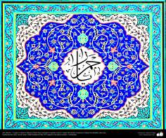 Art islamique - la poterie et la céramique islamiques utilisé dans les murs,le plafond et le dôme de l'Institut culturel de Dar al-Hadith -Qom-Iran-111