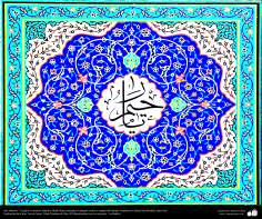Art islamique - la poterie et la céramique islamiques utilisé dans les murs,le plafond et le dôme de l'Institut culturel de Dar al-Hadith -Qom-Iran-112