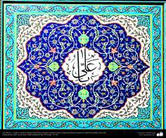 الفن الإسلامي - بلاط - المستخدمة في الجدران والسقف وجمع قبة العلمية ودار الحديث الثقافية - قم - إيران - 158
