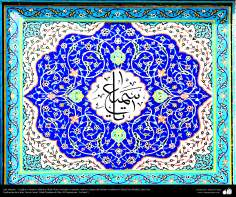 Islamic Art - Islamic mosaics and decorative tile (Kashi Kari) made in walls, ceilings and domes - Dar-alHadith Cultural Academic Institute  , Qom, Iran – 160