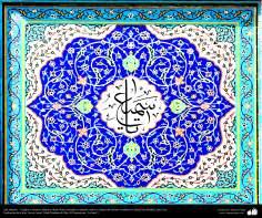 الفن الإسلامي - بلاط - المستخدمة في الجدران والسقف وجمع قبة العلمية ودار الحديث الثقافية - قم - إيران - 160