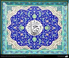 الفن الإسلامي - بلاط - المستخدمة في الجدران والسقف وجمع قبة العلمية ودار الحديث الثقافية - قم - إيران - 161