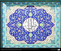 Islamic Art - Islamic mosaics and decorative tile (Kashi Kari) made in walls, ceilings and domes - Dar-alHadith Cultural Academic Institute  , Qom, Iran – 162