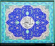 Arte islâmica – Azulejos e mosaicos islâmicos (Kashi Kari) feito em paredes, tetos e cúpulas do Instituto Acadêmico Cultural Dar al Hadith, Qom, Irã - 164