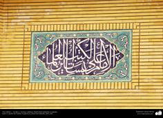 Arte islámico – Azulejos y mosaicos islámicos (Kashi Kari) realizados en paredes, techos y cúpulas del Instituto Académico Cultural Dar-alHadith, Qom, Irán -26