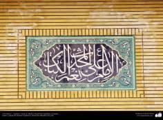 Art islamique - la poterie et la céramique islamiques utilisé dans les murs,le plafond et le dôme de l'Institut culturel de Dar al-Hadith -Qom-Iran-29