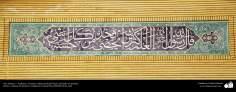 Arte islámico – Azulejos y mosaicos islámicos (Kashi Kari) realizados en paredes, techos y cúpulas del Instituto Académico Cultural Dar-alHadith, Qom, Irán -30