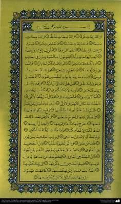 イスラム美術(ナスク(naskh)スタイルのイスラムの書道、コーラン、第79章)