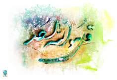 Um verso do  Sagrado Alcorão. Diz! Ele é Deus único.