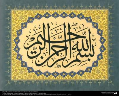 """Caligrafía islámica de Bismillah, estilo Zuluz Yali -""""En el nombre de Dios, el Clementísimo, el Misericordiosísimo"""" - 4"""