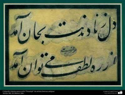 """Caligrafía islámica persa estilo """"Nastaligh"""" de artistas famosas antiguas, Artista Mir Ali Herawi"""