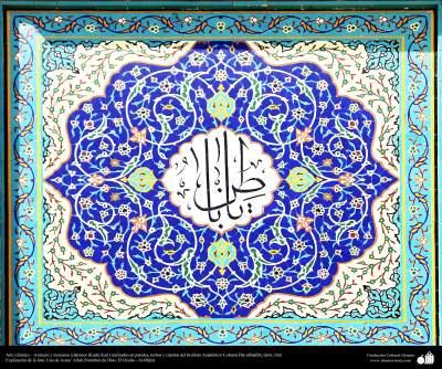 Arte islámico – Azulejos y mosaicos islámicos (Kashi Kari) realizados en paredes, techos y cúpulas del Instituto Académico Cultural Dar-alHadith, Qom, Irán  - 162