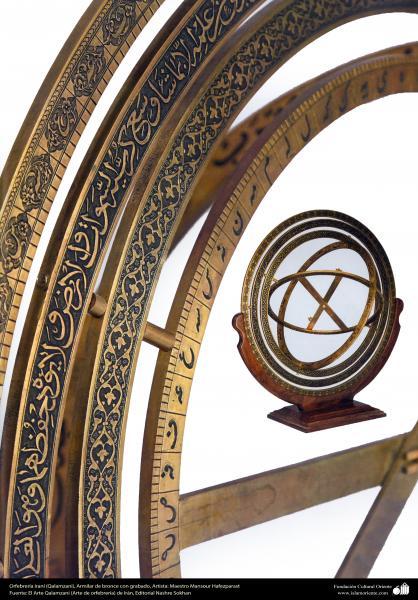 Orfebrería iraní (Qalamzani), Armilar de bronce con grabado, Artista: Maestro Mansour Hafezparast -104