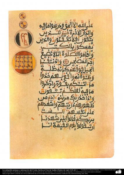 La caligrafía antigua y adornación del Corán, hecha en Este de Sudán (finales de siglo XIX dC.)