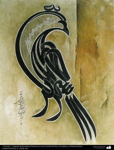 Art islamique - calligraphie islamique - calligraphie de Bismillah(au nom de Dieu) en forme d'un oiseau