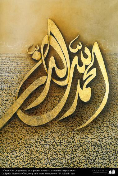 """اسلامی فن خطاطی - استاد افجہ ای کی کپڑے پر نئے انداز میں خطاطی """"خلقت"""""""