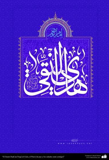 Постер - Имам Хади (мир ему)